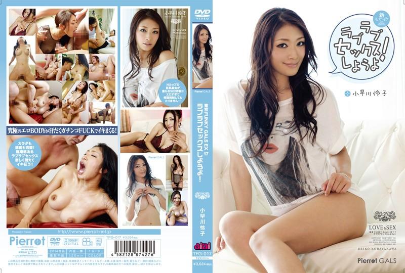 東京FUNKY GALS EX 17 ラブラブセックスしようよ!小早川怜子の購入ページへ