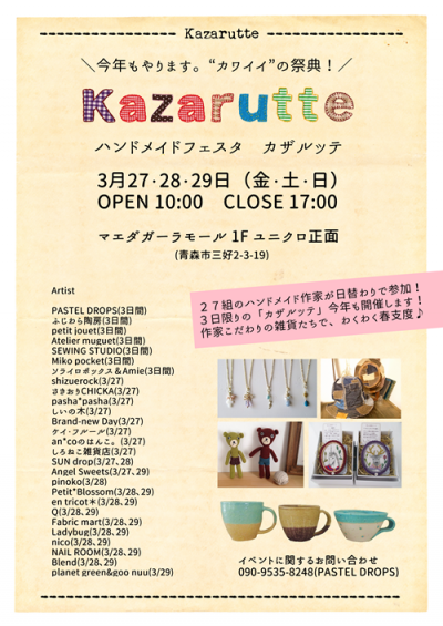 kazarutte3.png