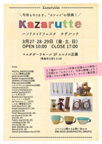 kazarutte4.png