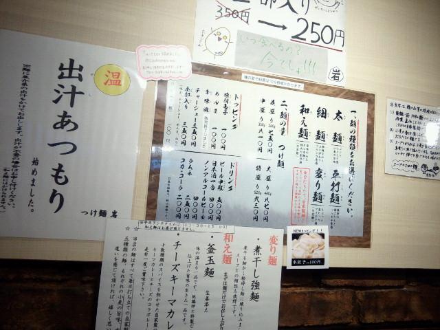 20141231つけ麺 岩3