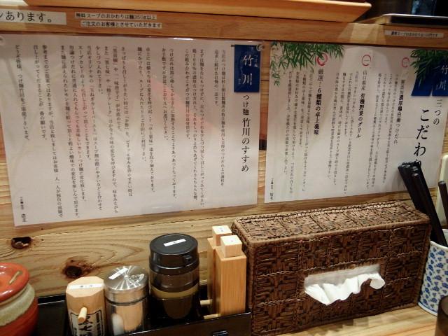 20150331三軒茶屋つけ麺 竹川1