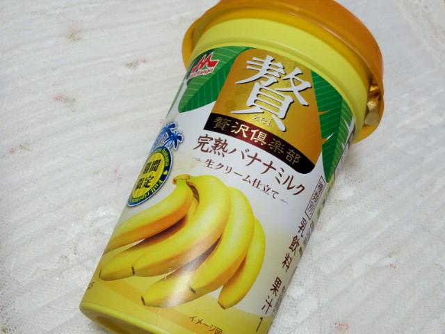 20150630バナナミルク