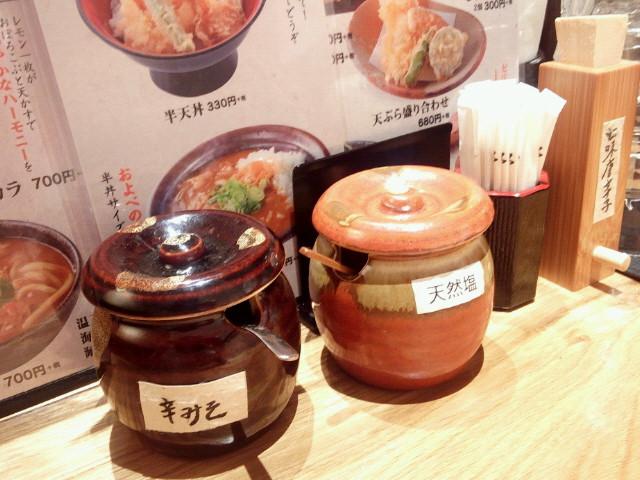 20150625三軒茶屋うどんおよべ2