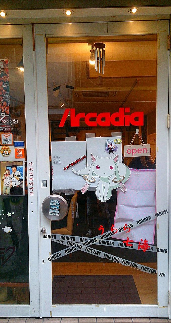 Arcadia_20150110