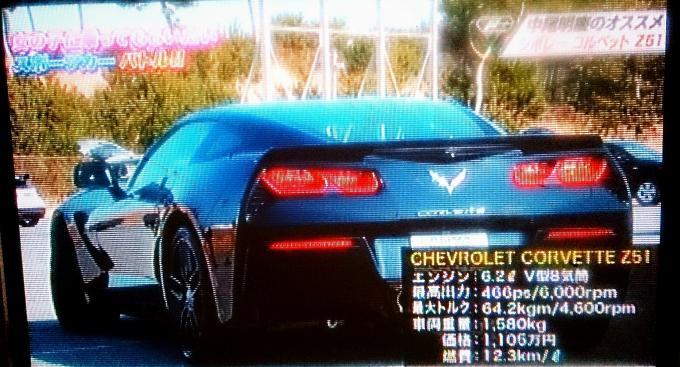 シボレー・コルベット Z 51_20150215