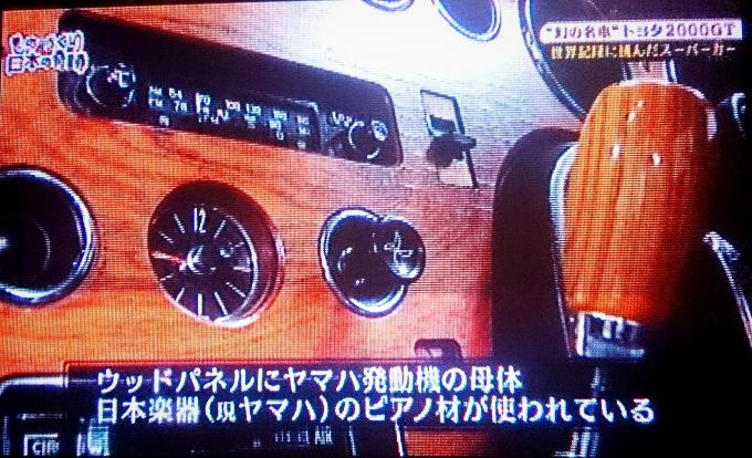 TOYOTA 2000 GT_20150325