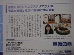 2014年度版ブームの真相に掲載されました。 :エクステリア横浜(神奈川県・東京都の外構工事専門店)