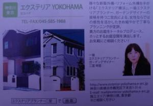 ガーデン&ガーデンに掲載されました。 :エクステリア横浜(神奈川県・東京都の外構工事専門店)