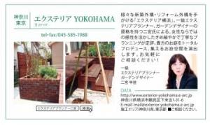 ガーデン&エクステリアに掲載されました。 :エクステリア横浜(神奈川県・東京都の外構工事専門店)