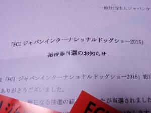 FCIジャパンインターナショナルドックショー2015招待券届く :エクステリア横浜(愛犬と過ごすお庭空間のご相談をお受けしています。)