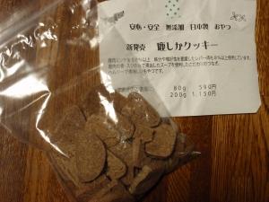 鹿しかクッキー :エクステリア横浜(愛犬と過ごすお庭空間のご相談をお受けしています。)