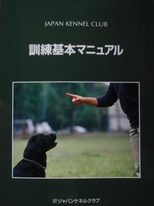 訓練基本マニュアル(編集・発行 一般社団法人 ジャパンケンネルクラブ) :エクステリア横浜(神奈川県・東京都の外構工事専門店) 愛犬と過ごすお庭空間のご相談をお受けしています。