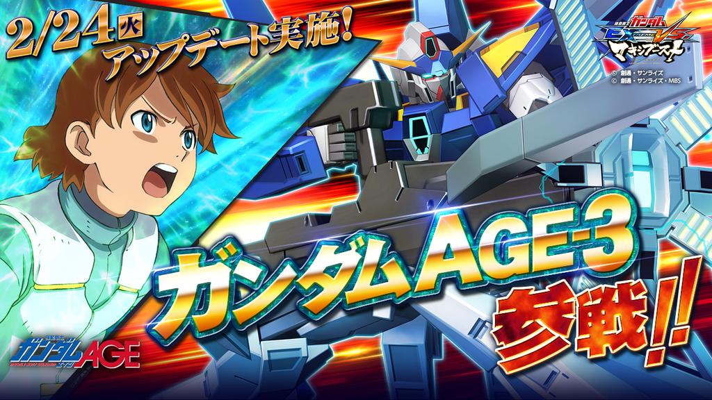 ガンダムAGE-3参戦