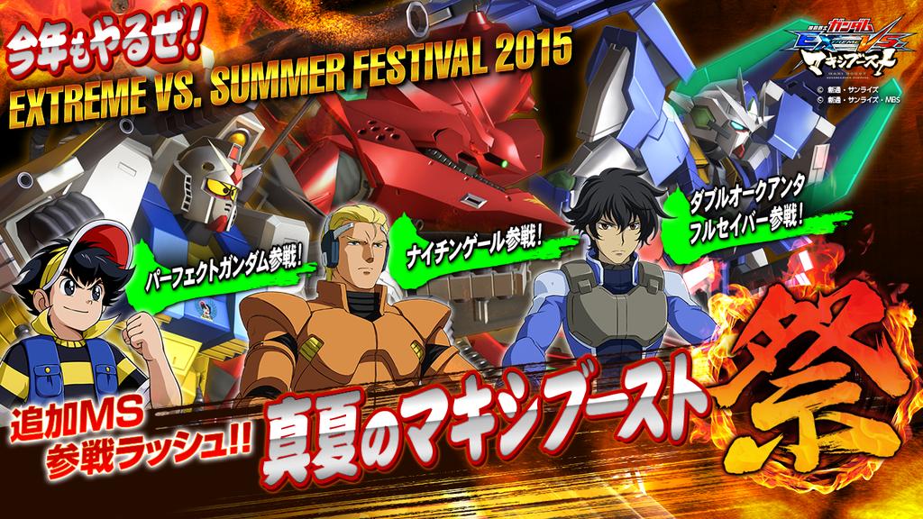 真夏のマキシブースト祭2015