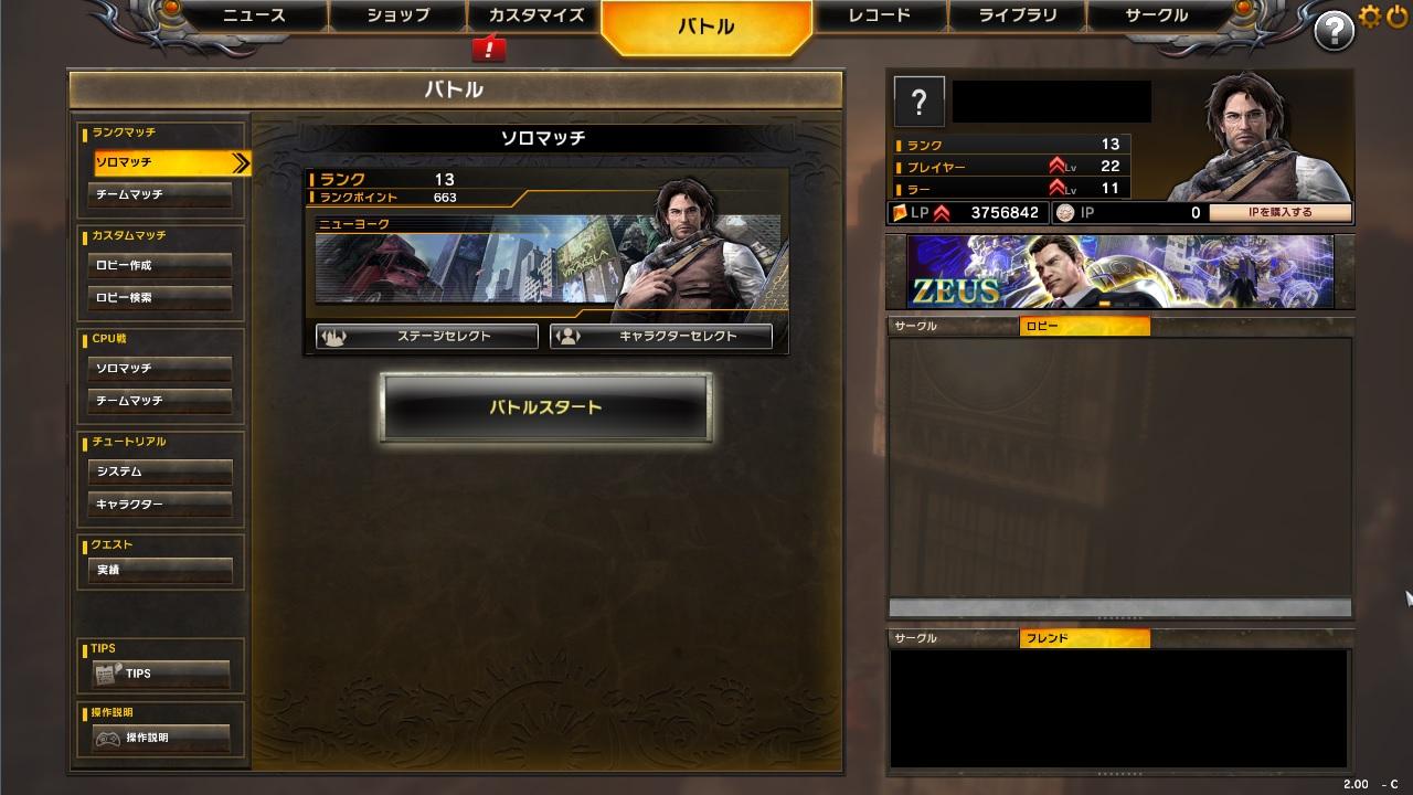 ROIゲーム画面