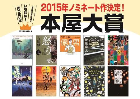 2015hontai_nomi_poster_photo.jpg