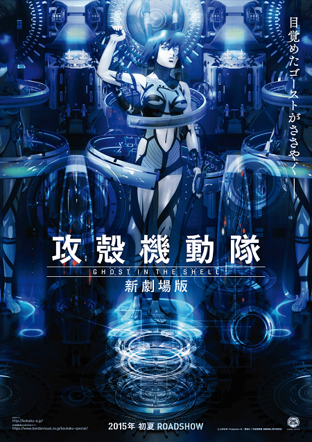 gits-poster.png