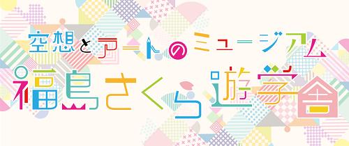 yugakusha-logo.png