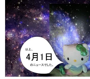 宇宙とキティちゃん