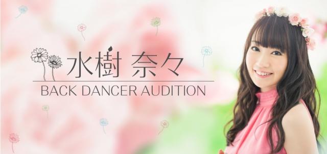 mizuki_audition-2.jpg