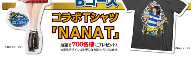 nana_02.png