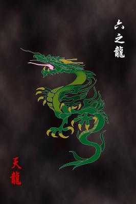 6天龍(六白金星)