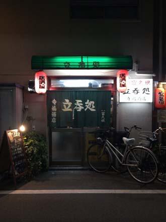 0106店