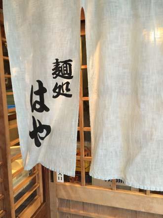 0115暖簾