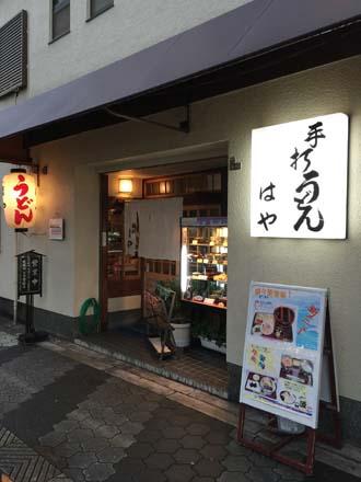 0115店