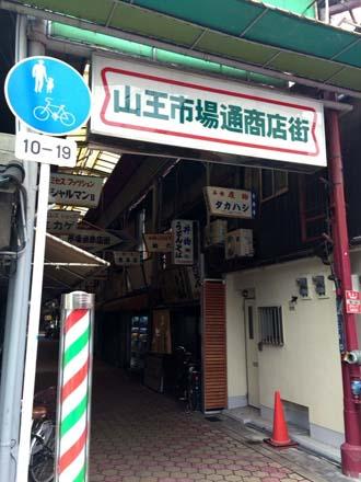 0120商店街