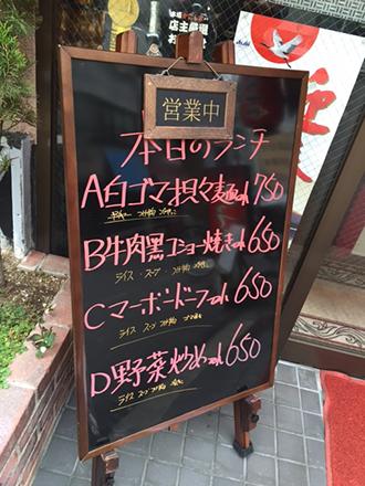 0124黒板