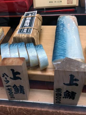 0203鯖寿司