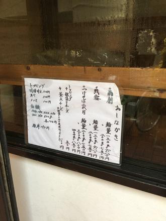 0208店頭メニュー