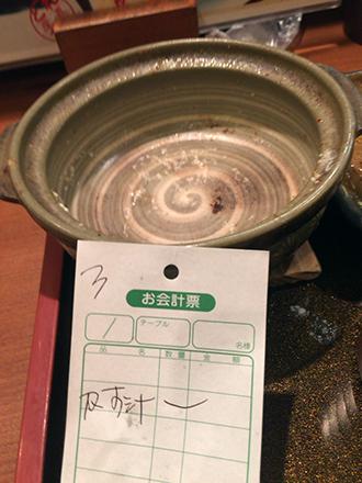 0225土鍋