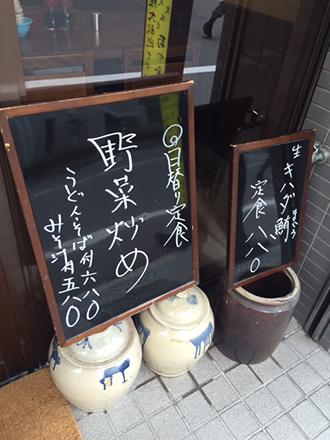 0301黒板