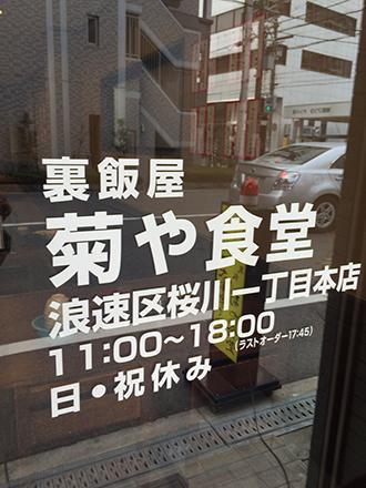 0301窓