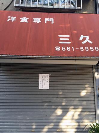 0305旧店