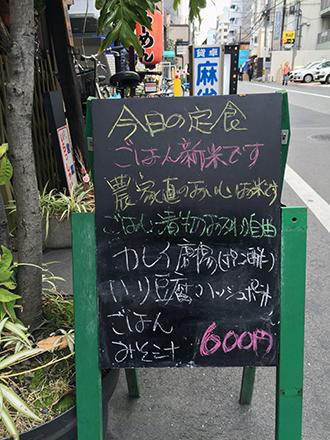 0308黒板