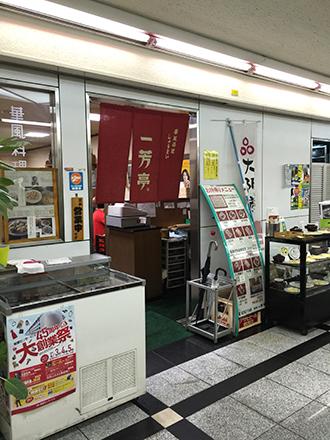 0406店