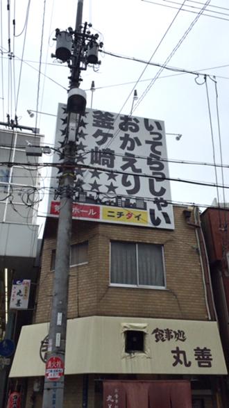 0407釜ヶ崎