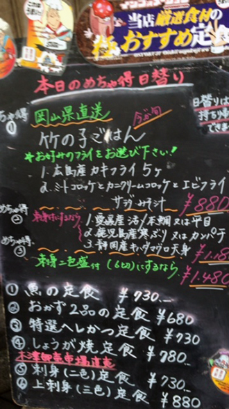 0407黒板