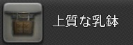 ffxiv_20150212_191801.jpg