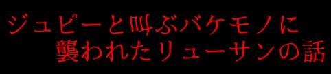 freefont_logo_07reallyscaryminchotai.jpg