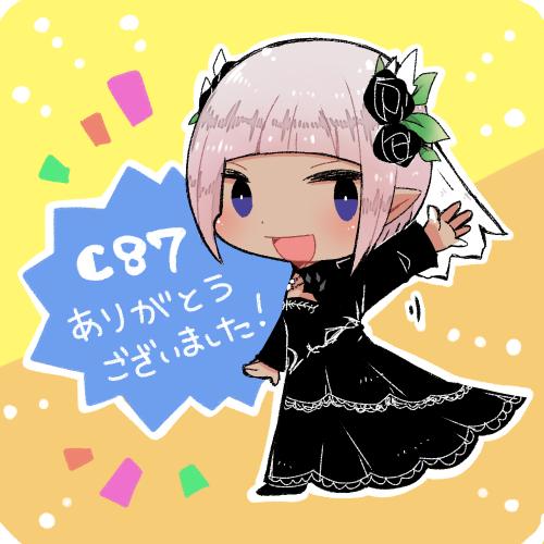 c87おつかれ
