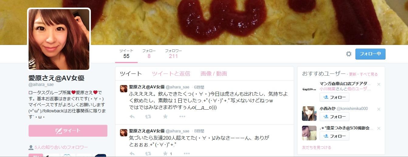 aiharasaesae.jpg