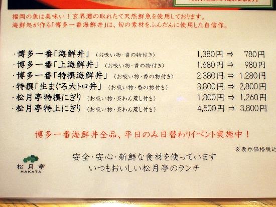 s-松月亭メニュー4P6155008