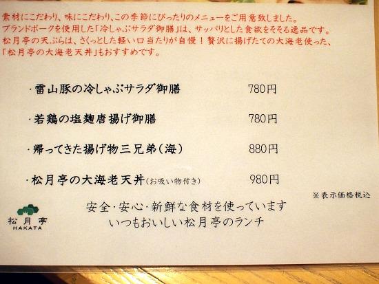 s-松月亭メニュー2P6155006