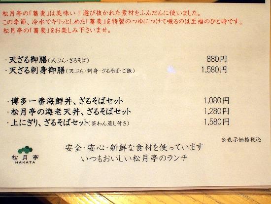 s-松月亭メニュー3P6155007