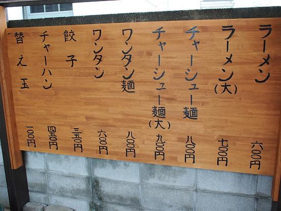s-ふくちゃんメニューP6225163