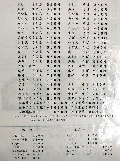 s-勝味メニューP6235182